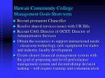 hawaii community college management goals short term