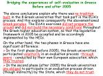 bridging the experiences of self evaluation in greece before and after 2005