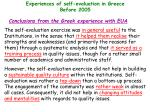 experiences of self evaluation in greece before 200510