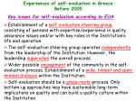 experiences of self evaluation in greece before 20058
