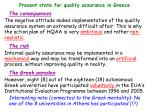 present state for quality assurance in greece5