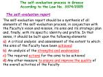 the self evaluation process in greece according to the law no 3374 200516