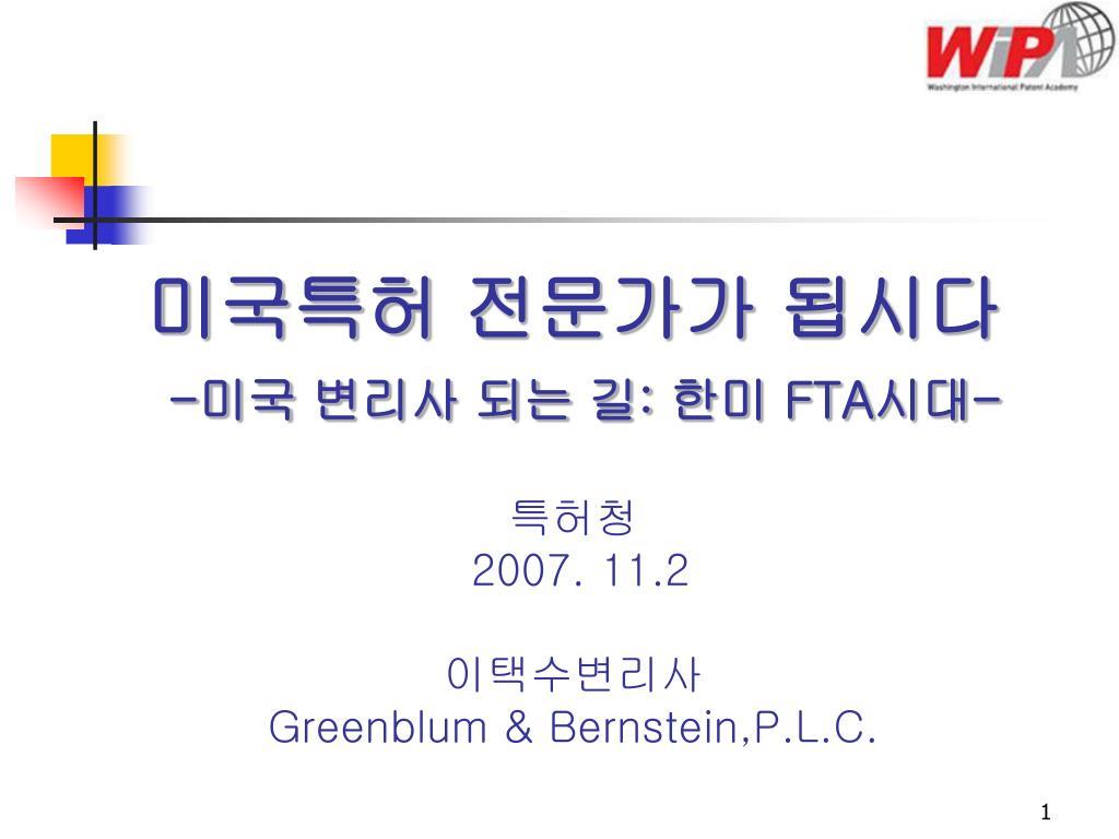 fta 2007 11 2 greenblum bernstein p l c l.