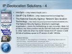 ip geolocation solutions 4