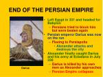 end of the persian empire