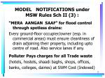 model notifications under msw rules sch ii 3