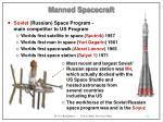 manned spacecraft12