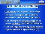 2 d blind deconvolution15