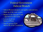 federal government judicial branch