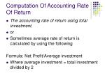 computation of accounting rate of return