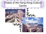 photos of the hong kong cultural centre