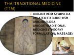 thai traditional medicine ttm