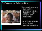 3 program relationships