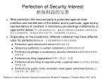 perfection of security interest
