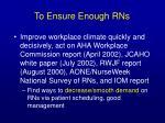 to ensure enough rns47