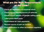what are the main requirements of the code