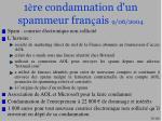 1 re condamnation d un spammeur fran ais 9 06 2004