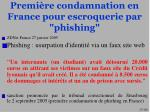 premi re condamnation en france pour escroquerie par phishing