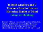 in both grades 6 and 7 teachers need to discuss historical habits of mind ways of thinking