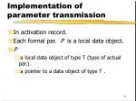 implementation of parameter transmission