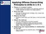 applying offense overarching principles to drills in 1 4 1
