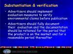 substantiation verification
