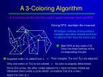 a 3 coloring algorithm