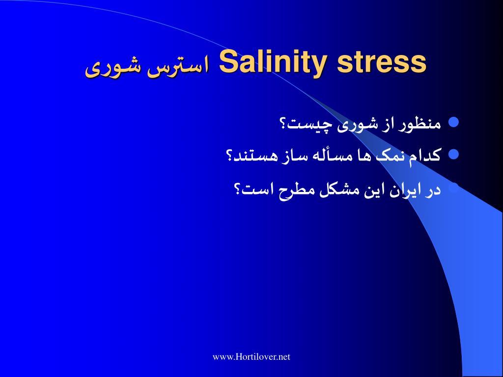 salinity stress l.