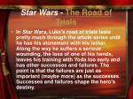 star wars the road of trials