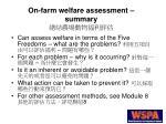 on farm welfare assessment summary