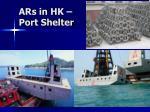 ars in hk port shelter