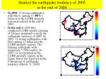 studied the earthquake tendency of 2005 in the end of 2004