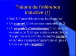 th orie de l inf rence inductive 1