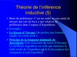th orie de l inf rence inductive 5