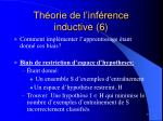 th orie de l inf rence inductive 6
