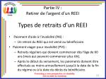 types de retraits d un reei