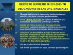 decreto supremo n 010 2003 tr obligaciones de las org sindicales