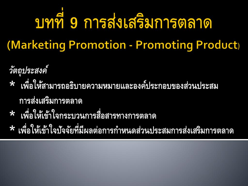 9 marketing promot ion promoting product l.