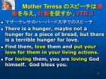 mother teresa vtr