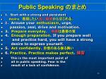 public speaking36