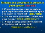 strategy and procedure to present a good speech28