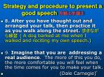 strategy and procedure to present a good speech29