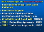 what are strategies of a persuasive speech
