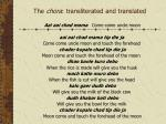 the chora transliterated and translated