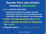 reorder point with echelon inventory distributor