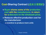 cost sharing contract