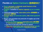 flexible or option contracts 1