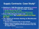 supply contracts case study 2
