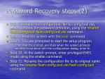 password recovery steps 2