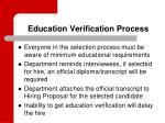 education verification process